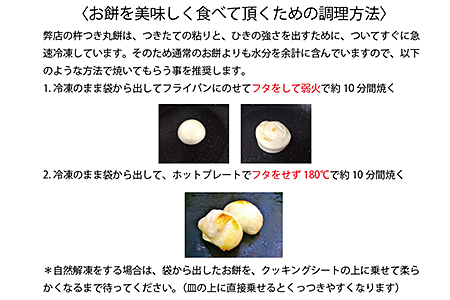 A-014.杵つき丸餅A