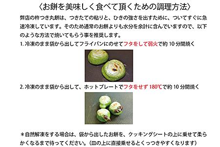 A-015.よもぎ餅(粒あん入り)A