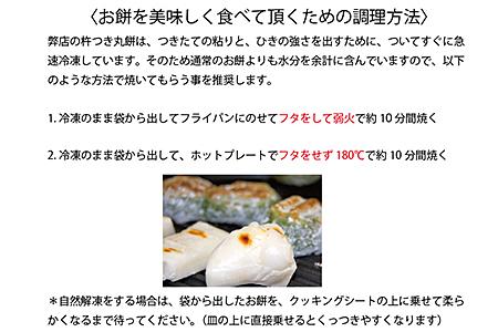 A-016.杵つき丸餅&粒あん入りよもぎ餅セットA