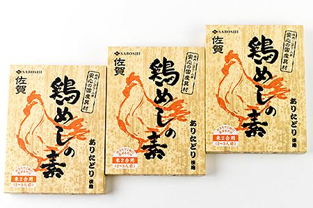 A-022.ありたどり使用 鶏めしの素3個セット