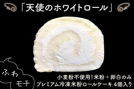 A-025.プレミアム冷凍米粉ロールケーキ