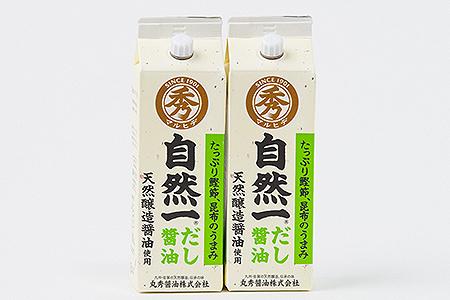 G-019.佐賀の天然醸造醤油詰め合わせ