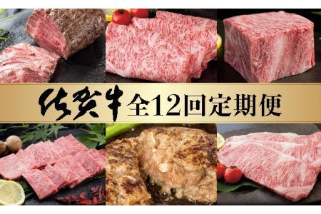 T-002.【定期便12回】佐賀牛計6.16kg