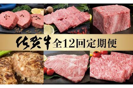 V-001.【定期便12回】佐賀牛計9.36kg