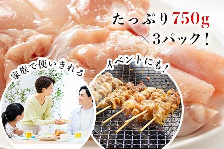 唐津市産 華味鳥もも肉750g×3P 【ふるなび】
