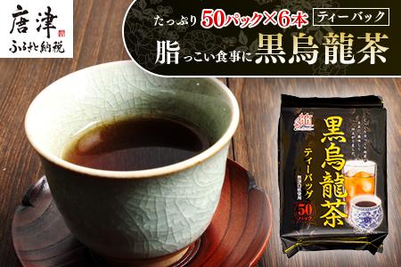 黒烏龍茶50P 6本セット 【ふるなび】