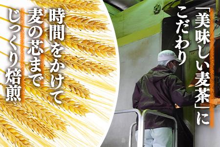 佐賀県産麦茶40P 8本セット  【ふるなび】