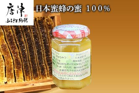 ひなたはちみつ 6月の蜜 (100%日本蜜蜂の百花蜜)  【ふるなび】