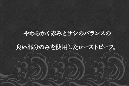 ばってん唐津【佐賀牛】ローストビーフ 2個入りで合計320g 【ふるなび】