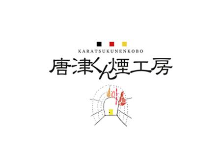トンネル氷零下熟成ハム・ソーセージセット TF-J 【ふるなび】