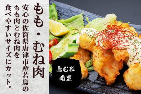 【11月発送】佐賀県唐津市産若鳥カット済もも肉&むね肉、筋取り加工済ささみの小袋詰め合わせ合計3.6キロのセット