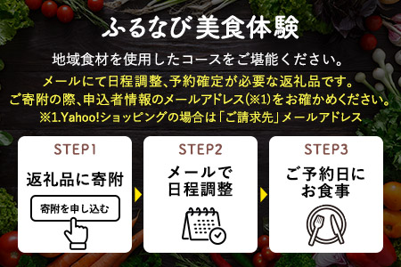 【代官山】ル・ジャポン 特産品ディナーコース 2名様(寄附申込月の翌月から6ヶ月間有効/30組限定)FN-Gourmet273779