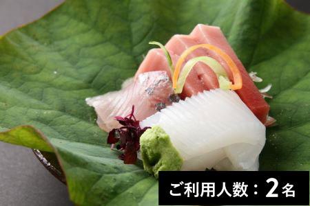 【銀座/ミシュラン2021掲載】安達直人 特産品ランチ・ディナー共通コース 2名様(土日利用限定)