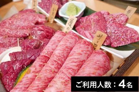 【浜松町】焼肉くにもと 新館 特産品ディナーコース 4名様