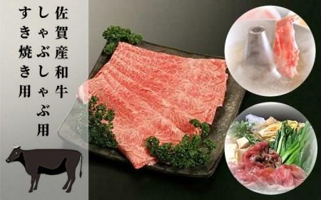 b-12 佐賀産和牛しゃぶしゃぶ・すき焼き用 430g