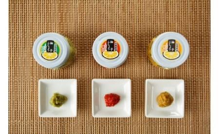 b-13銀座有名店使用の有機栽培柚子胡椒(ゆずこしょう)A
