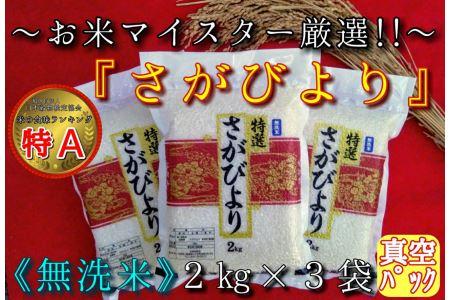 B139【無洗米】お米マイスター厳選!!さがびより2kg×3袋【真空パック】