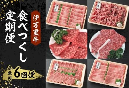 伊万里牛 食べつくし 定期便 (寄附額10万円コース) J251