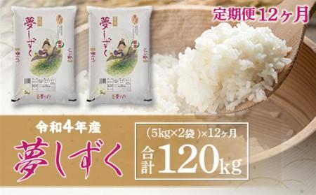 「令和3年産新米予約」夢しずく 定期便 12ヶ月 120kg 新米 B228