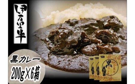 J008伊万里牛黒カレー(200g×6箱)