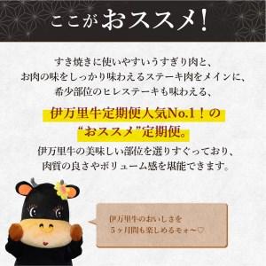 J366伊万里牛あじわい定期便