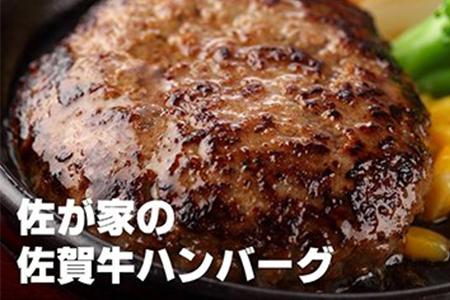 佐賀牛ハンバーグ(7個入り) 寄附金額:10,000円