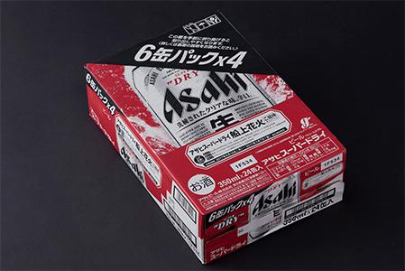 D0-21 【のどごし抜群】アサヒスーパードライ【350ml缶 2ケース】