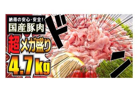 B0-67 国産豚肉メガ盛り