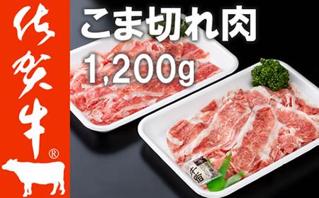 C20-018 佐賀牛 細切れ肉 1,200g 300g×4パック つるや食品 2万円コース