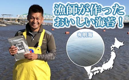 A8-086 海苔師直売!有明産 焼のり・塩のりセット(4袋) 8千円コース