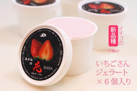 B10-111 いちご農園直送!いちごさんジェラート(6個入り) 1万円コース