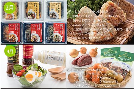 F100-056 【定期便】 (年6回/隔月お届け) 自宅でシェフ料理(冷凍)10万円コース
