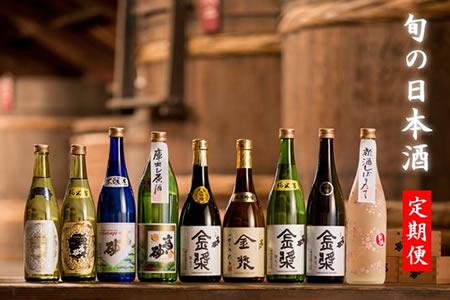 F100-015 【定期便】 (年6回/隔月お届け) 日本酒 小柳酒造 お届け便・偶数月 10万円コース