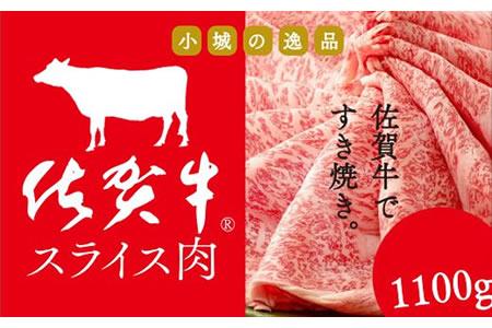 D50-028 佐賀牛2タイプスライス肉(1,100g)JAよりみち 5万円コース
