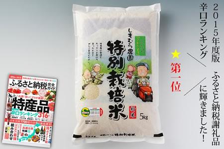 G120-102 【定期便】米自慢「しもむら農園」特A評価さがびより(5kg×12回)12万円コース