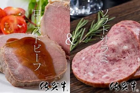 C20-010 佐賀牛ローストビーフ(250g)ソフトサラミ(300g)JAよりみち 2万円コース