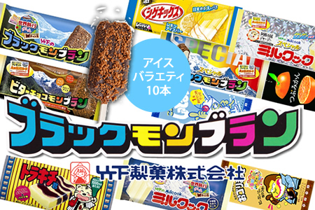 A5-002 竹下製菓アイスバラエティセット 5千円コース
