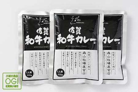 A5-011 佐賀和牛カレー3パックセット 5千円コース