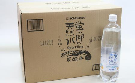 A5-014 蛍の郷の天然水(炭酸水) 5千円コース