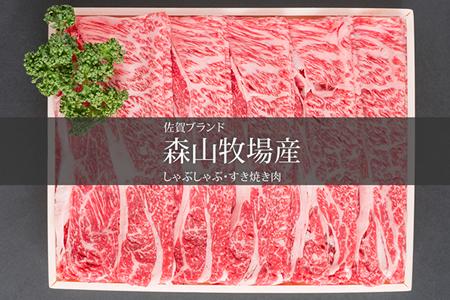 B12-002 森山牧場 スライス肉(500g) 1万2千円コース