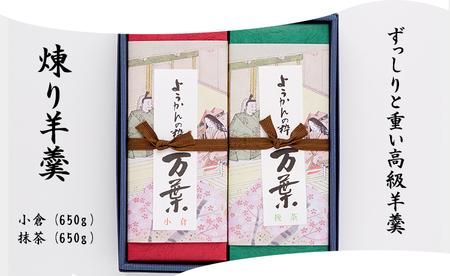 B12-006 小城羊羹(ねり)贈答品(2本入り) 1万2千円コース