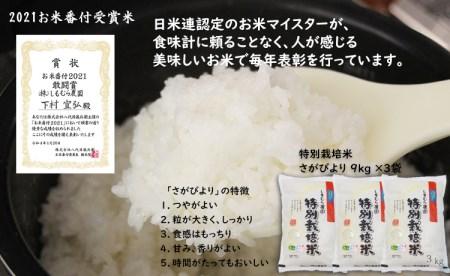 D45-010 特別栽培米さがびより 27kg(白米) 4万5千円コース