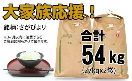 F70-008 佐賀ブランド米「さがびより」54kg(白米) 7万円コース