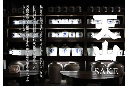 C30-003 天山純米大吟醸 愛山34(桐箱入り)1800ml  3万円コース