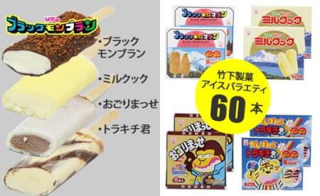 B10-037 竹下製菓アイスバラエティ8箱セット 1万円コース