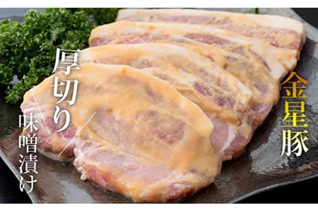 B12-091 金星豚の味噌漬け(140g×4)1万2千円コース
