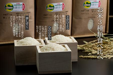 D40-016 特別栽培米 佐賀のお米 3種類×9kg 食べ比べ 4万円コース