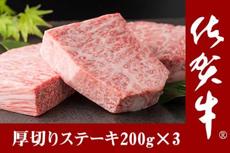 C30-014 佐賀牛ロースステーキ(600g) 3万円コース