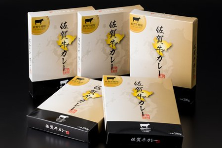 A8-083 佐賀牛カレー(5箱セット) 8千円コース