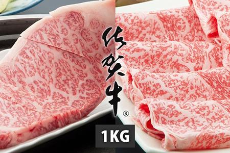 D40-026 佐賀牛(ステーキ&スライス肉)1kg つるや食品 4万円コース